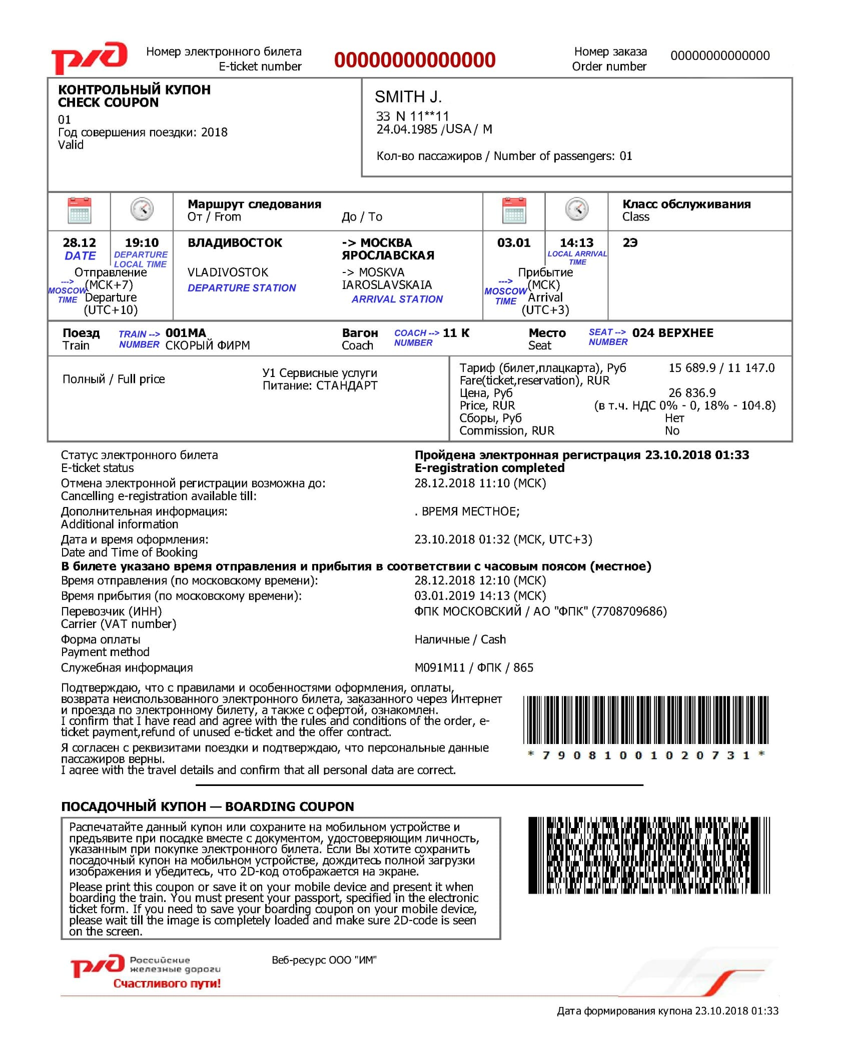 SAMPLE RUSSIAN TRAIN TICKET